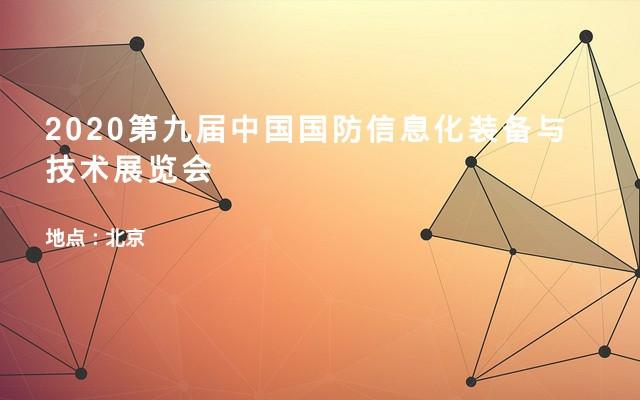 2020第九届中国国防信息化装备与技术展览会