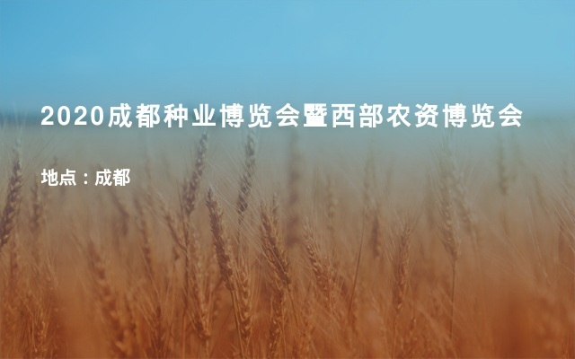 2020成都种业博览会暨西部农资博览会
