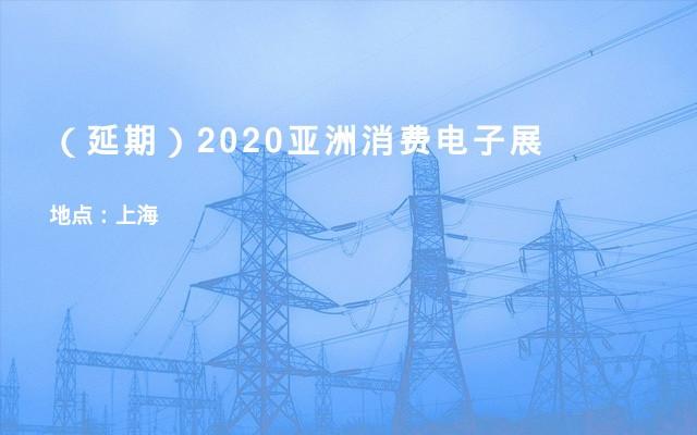 (延期)2020亚洲消费电子展