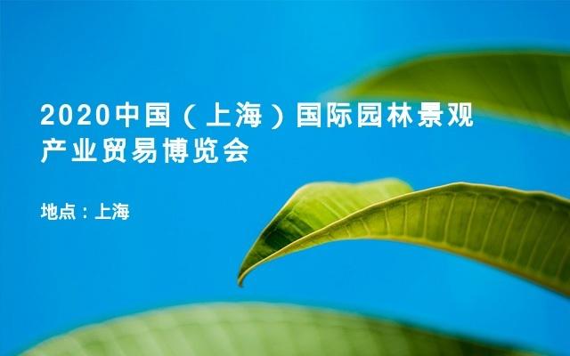 2020中国(上海)国际园林景观产业贸易博览会