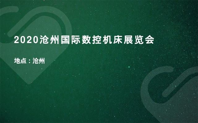 2020沧州国际数控机床展览会