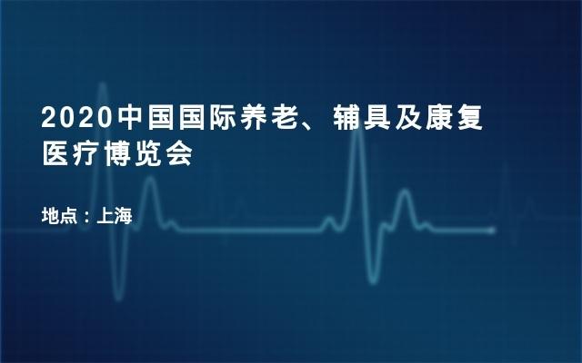 2020中国国际养老、辅具及康复医疗博览会