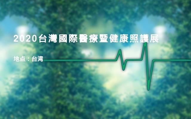 2020台灣國際醫療暨健康照護展