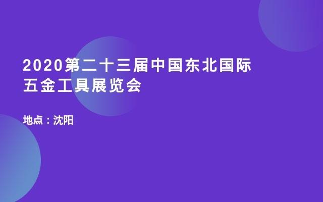 2020第二十三届中国东北国际五金工具展览会