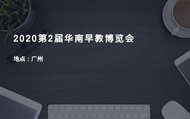 2020第2届华南早教博览会