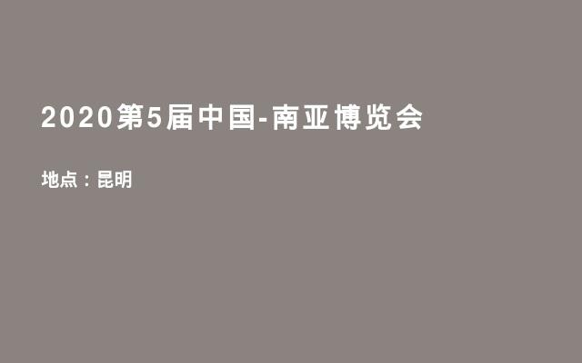 2020第5届中国-南亚博览会