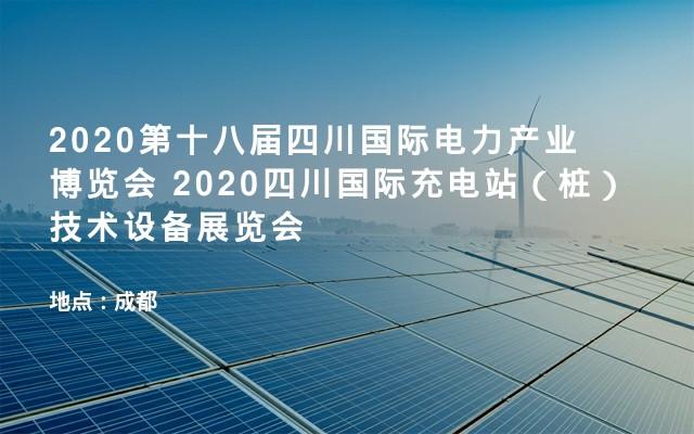 2020第十八届四川国际电力产业博览会 2020四川国际充电站(桩)技术设备展览会