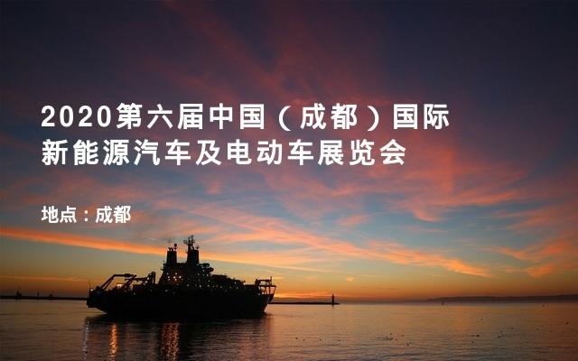 2020第六届中国(成都)国际新能源汽车及电动车展览会