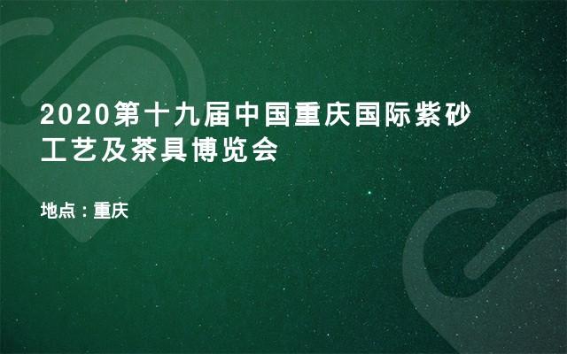 2020第十九届中国重庆国际紫砂工艺及茶具博览会