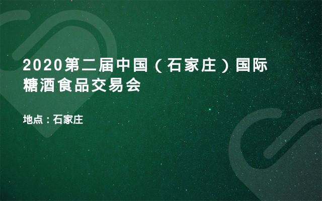 2020第二届中国(石家庄)国际糖酒食品交易会