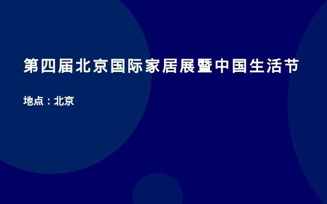 第四届北京国际家居展暨中国生活节