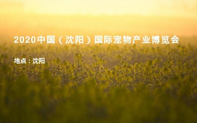 2020中国(沈阳)国际宠物产业博览会