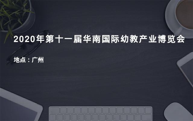 2020年第十一届华南国际幼教产业博览会