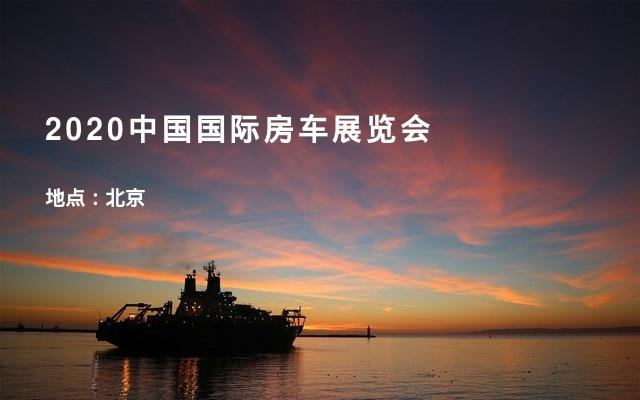 2020中国国际房车展览会
