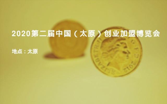 2020第二届中国(太原)创业加盟博览会