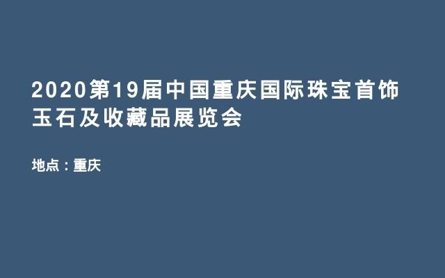 2020第19届中国重庆国际珠宝首饰玉石及收藏品展览会