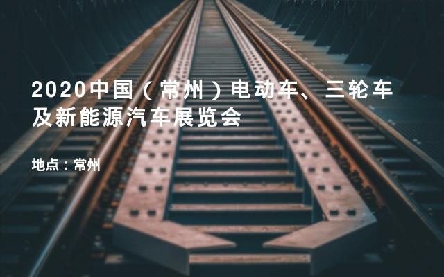 2020中国(常州)电动车、三轮车及新能源汽车展览会