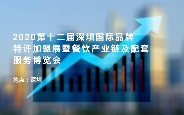 2020第十二届深圳国际品牌特许加盟展暨餐饮产业链及配套服务博览会