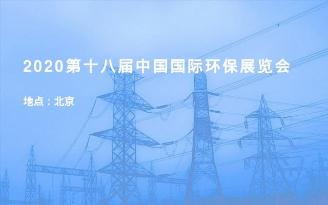 2020第十八届中国国际环保展览会