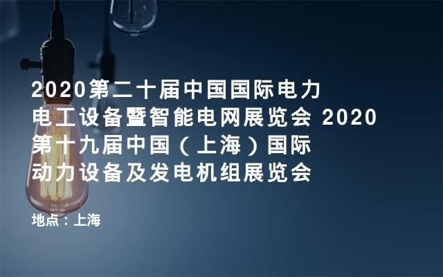 2020第二十届中国国际电力电工设备暨智能电网展览会  2020第十九届中国(上海)国际动力设备及发电机组展览会