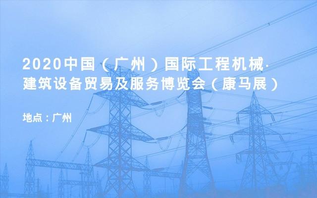 2020中国(广州)国际工程机械·建筑设备贸易及服务博览会(康马展)