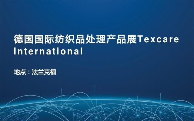 德国国际纺织品处理产品展Texcare International