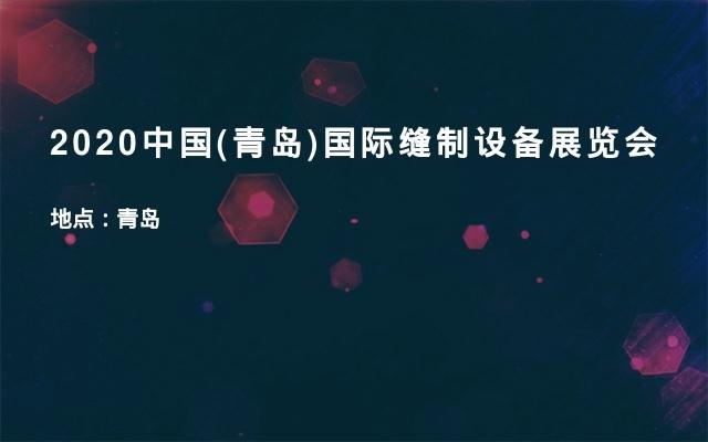 2020中国(青岛)国际缝制设备展览会