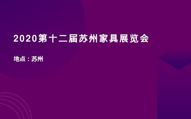 2020第十二届苏州家具展览会