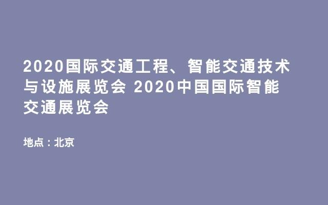2020国际交通工程、智能交通技术与设施展览会 2020中国国际智能交通展览会