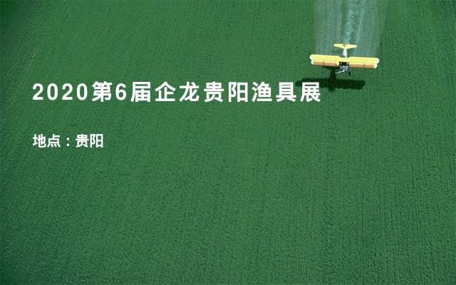 2020第6届企龙贵阳渔具展