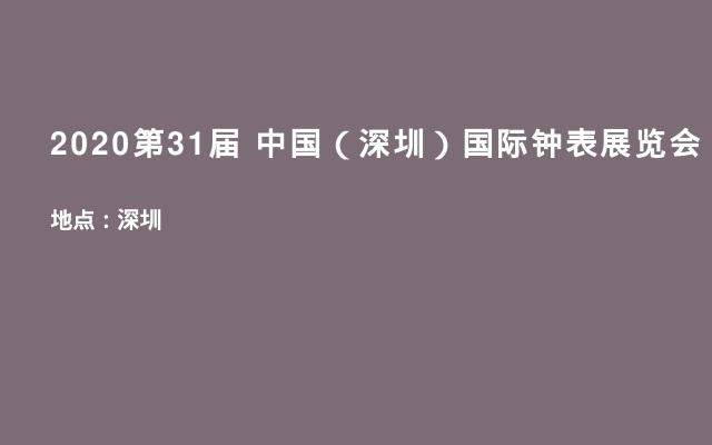 2020第31届 中国(深圳)国际钟表展览会