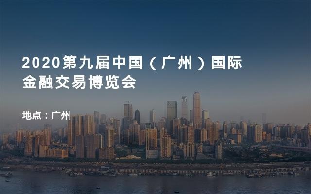 2020第九届中国(广州)国际金融交易博览会