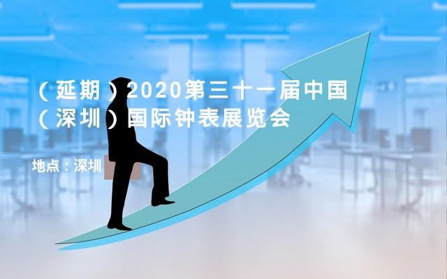 (延期)2020第三十一届中国(深圳)国际钟表展览会