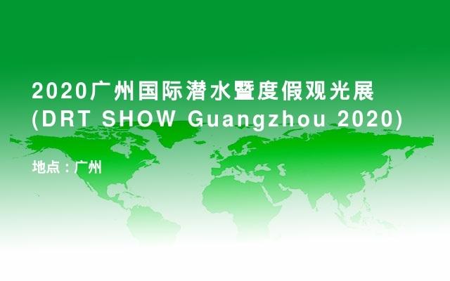 2020广州国际潜水暨度假观光展 (DRT SHOW Guangzhou 2020)