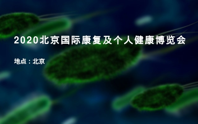 2020北京国际康复及个人健康博览会