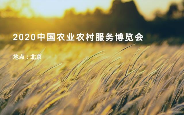 2020中国农业农村服务博览会