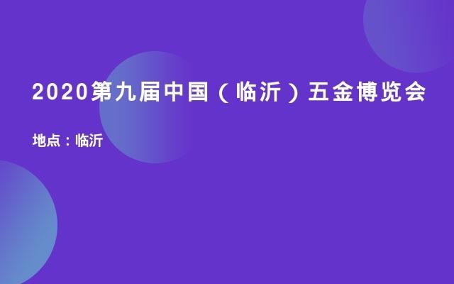 2020第九届中国(临沂)五金博览会