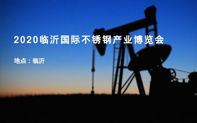 2020临沂国际不锈钢产业博览会