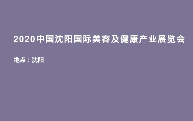 2020中国沈阳国际美容及健康产业展览会