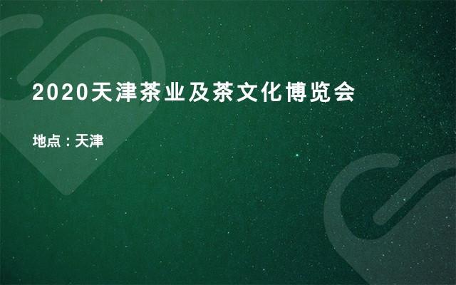 2020天津茶业及茶文化博览会