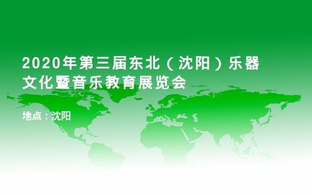 2020年第三届东北(沈阳)乐器文化暨音乐教育展览会