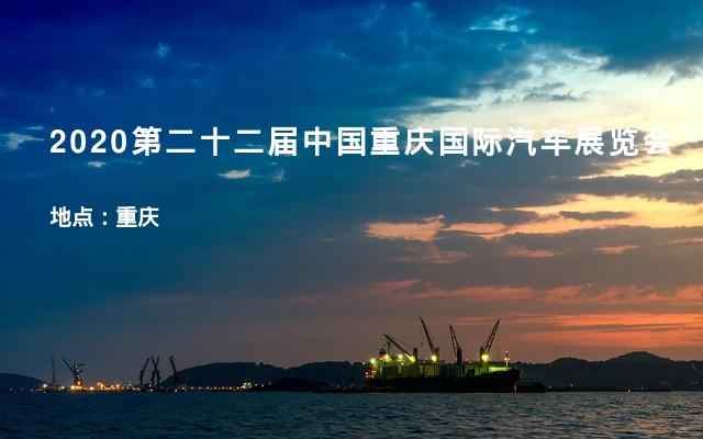 2020第二十二届中国重庆国际汽车展览会