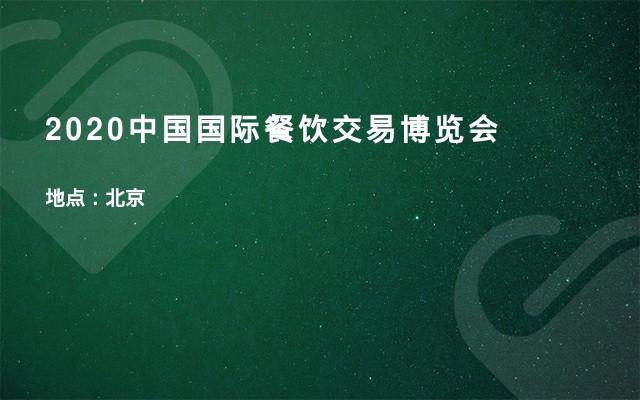 2020中国国际餐饮交易博览会