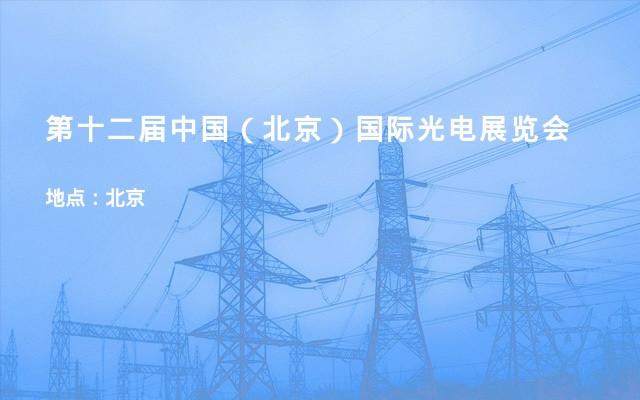 第十二届中国(北京)国际光电展览会