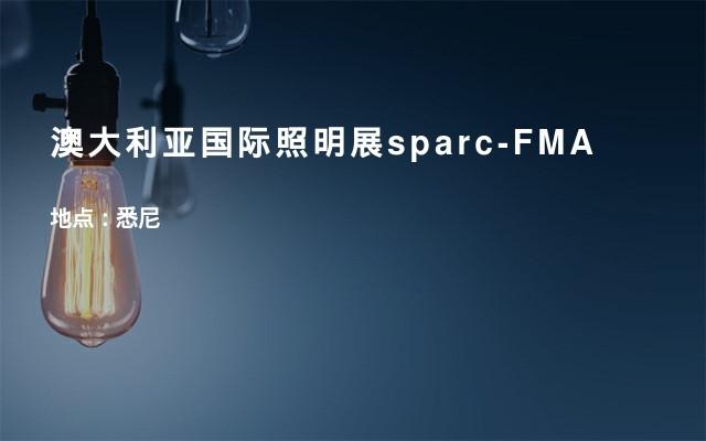 澳大利亚国际照明展sparc-FMA