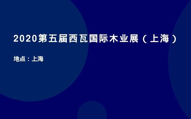 2020第五届西瓦国际木业展(上海)