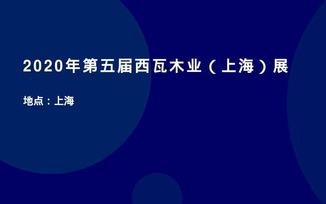 2020年第五届西瓦木业(上海)展