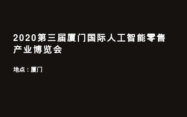 2020第三届厦门国际人工智能零售产业博览会