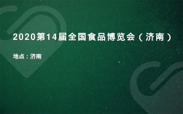 2020第14届全国食品博览会(济南)