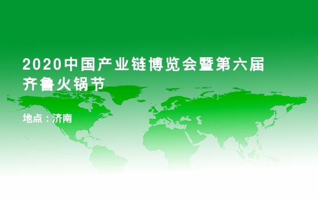 2020中国产业链博览会暨第六届齐鲁火锅节